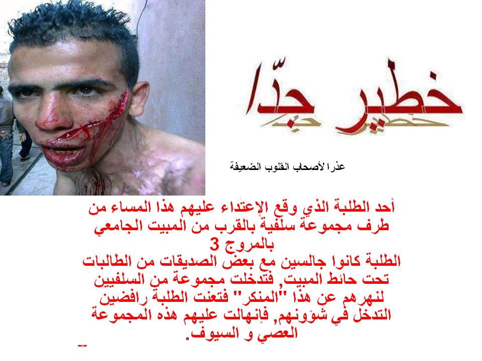Arab Spring in Tunisia